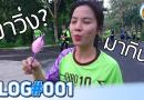 [THE DIARY] Khao Kheow 10 SS 2 – Fun run วิ่งส่องสัตว์