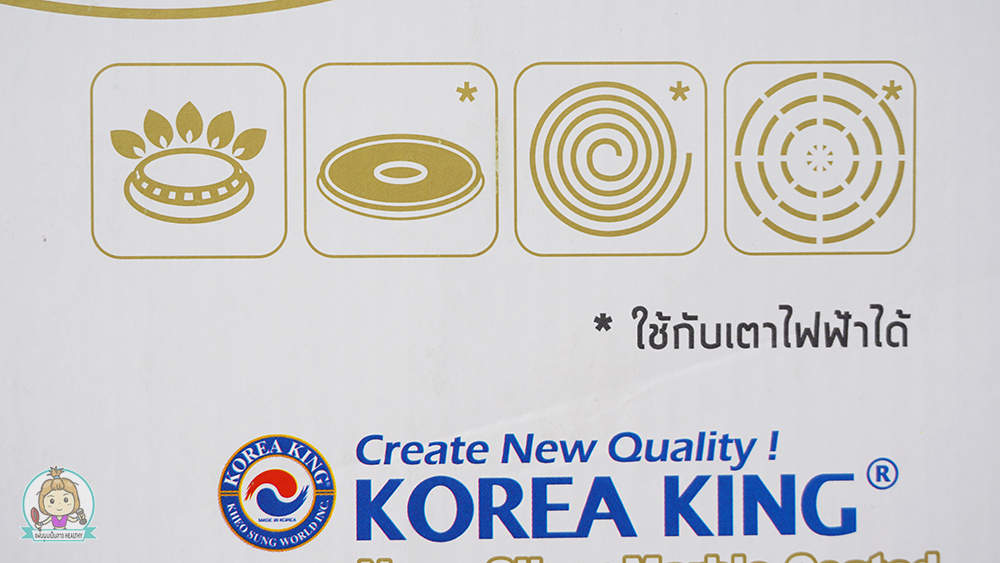 กระทะ korea king รีวิว