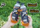 Potion Sparkling Energy Drink สดชื่น ไม่มีน้ำตาล
