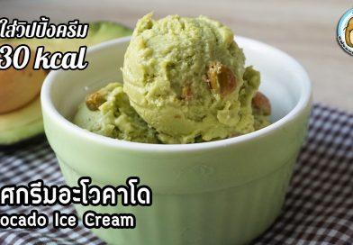 ไอศกรีมอะโวคาโด