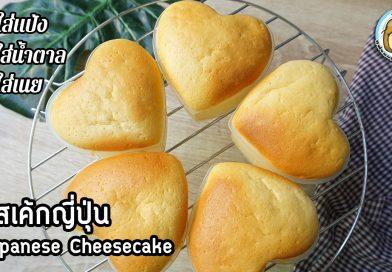 Japanese Cheesecake ไม่ใส่แป้ง ไม่ใส่น้ำตาล